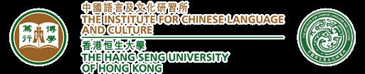 香港恒生大學中國語言及文化研習所 – ICLC, HSUHK