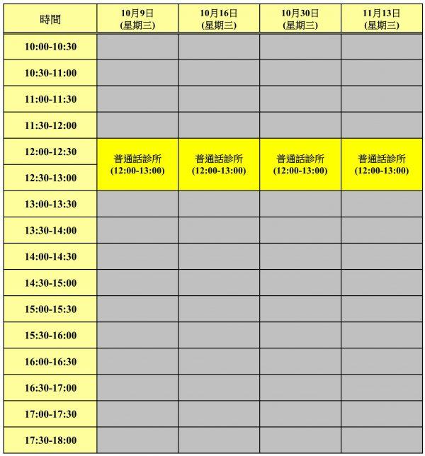 普通話診所時間表 (2019-20, Sem1)_1