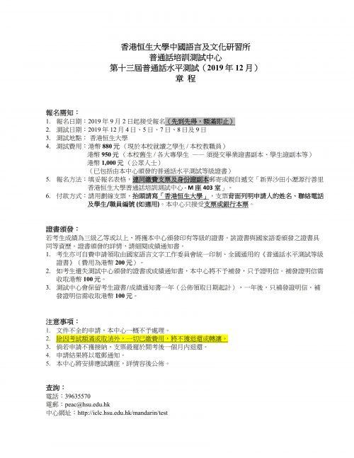 第十三屆普通話水平測試章程_1