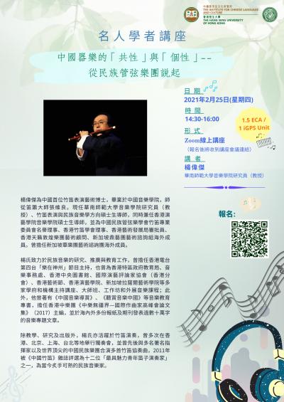 名人學者講座:中國器樂的「共性」與「個性」——從民族管弦樂團說起
