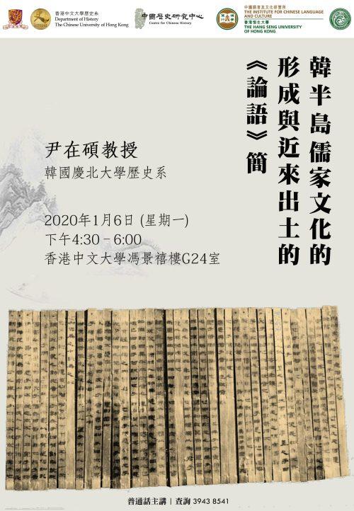 Academic Seminar by Yun Jae Seug_20200106_r3 (2)_1